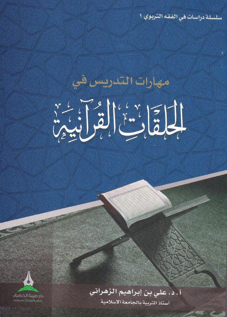 تحميل كتاب مهارات التدريس في الحلقات القرآنية